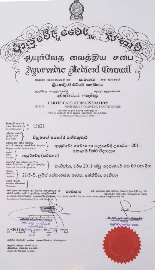 Ayurvedic-Medical-Council
